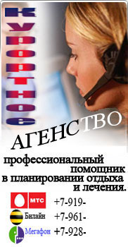 gv  Ессентуки Курортное агенство еb