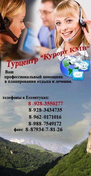 санаторий Ессентуки отдых и лечение, дешевые путевки и низкие цены.