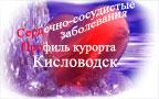 Сердечно-сосудистая система и ее заболевания  http://www.kurortkmv.com
